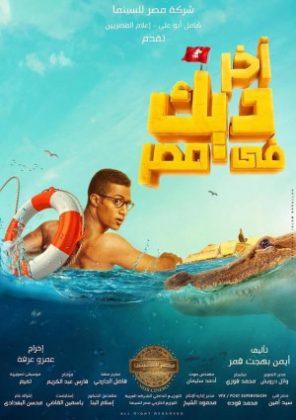فيلم اخر ديك في مصر 2017 HD