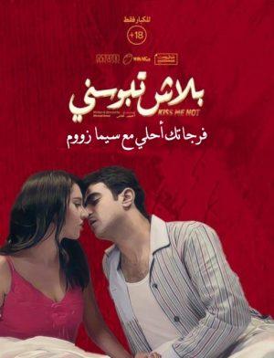 فيلم بلاش تبوسني 2018 HD
