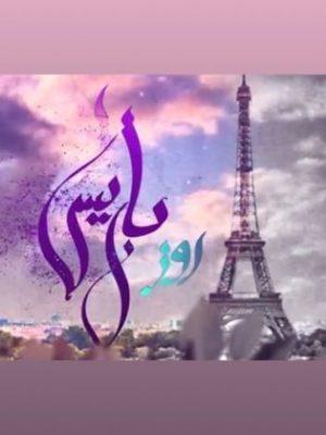 مسلسل روز باريس 2018