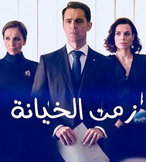 مسلسل زمن الخيانة الموسم الاول مدبلج