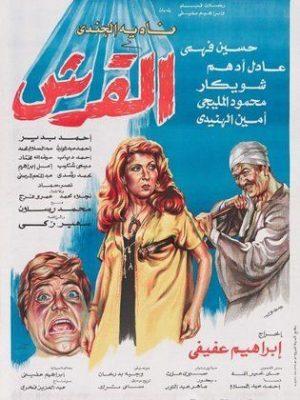 فيلم القرش 1981
