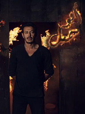 مسلسل أبو جبل 2019 الحلقة 10 العاشرة
