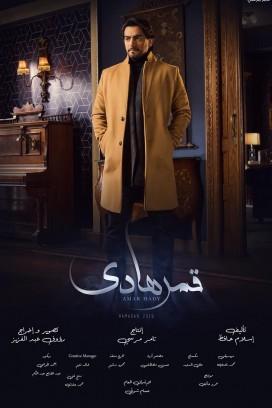 مسلسل قمر هادي 2019 الحلقة 23 الثالثة والعشرون