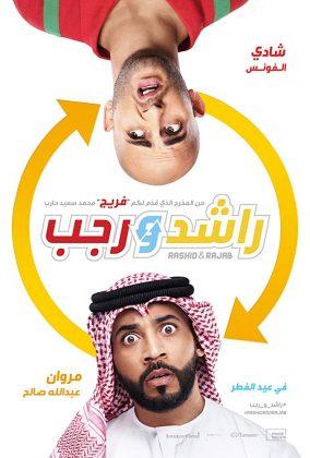 مشاهدة الفيلم العربي راشد ورجب 2019 كامل HD اونلاين