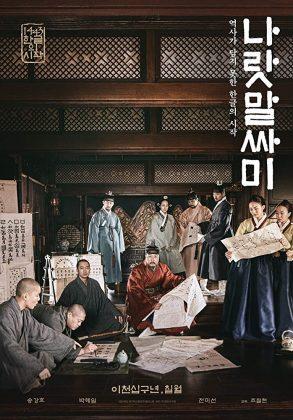فيلم التاريخي الاسيوي The King's Letters 2019 مترجم اونلاين