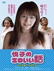 فيلم Etsuko 2011 مترجم للكبار فقط +18 اونلاين