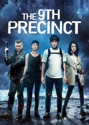 فيلم الاكشن الاسيوي The 9th Precinct 2019 مترجم اونلاين