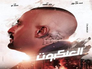 مشاهدة الفيلم العربي العنكبوت 2020 كامل HD اونلاين