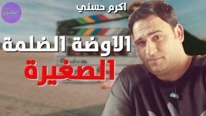 الفيلم العربي اﻷوضة الضلمة الصغيرة 2020 كامل HD اونلاين