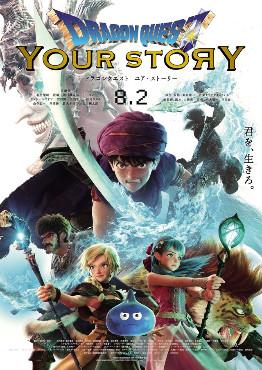 فيلم الانيميشن Dragon Quest: Your Story 2019 مترجم اونلاين