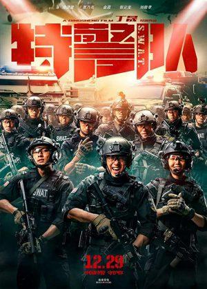 فيلم الاكشن الاسيوي S.W.A.T 2019 مترجم اونلاين